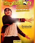 sundaranga jaana movie latest posters