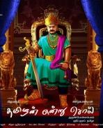 Tamilan endru sol