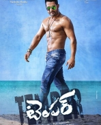 Temper movie posters