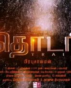 Thodari Movie Photos