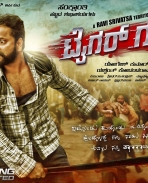 tiger galli movie first look posters