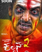 Kalpana 2 movie audio poster