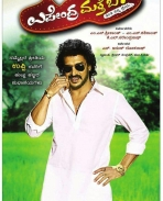 upendra matte baa movie latest photos