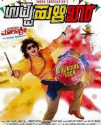 Uppu huli kara movie latest posters