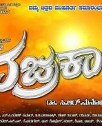 Vajrakaya first look posters