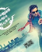 VPA first Look Posters