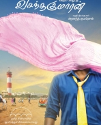 Vasanthakumar First look