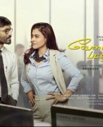 Velaiyilla Pattathari 2 VIP 2 Photos