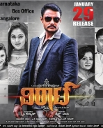 Viraat movie release date poster