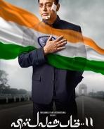 First Look posters of Vishwaroopam 2