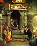 Yevade Subramanyam First Look - Posters