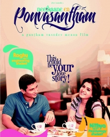 Neethaane En Ponvasantham Firstlook