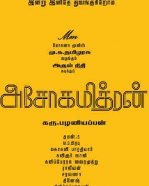 Asokamithran movie poster