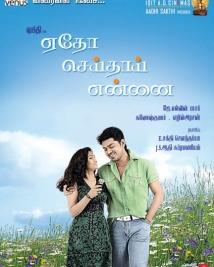 Edho Seidhai Ennai poster
