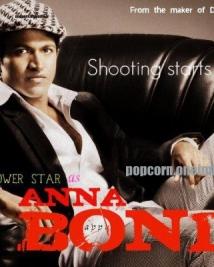 Anna Bond 1st look