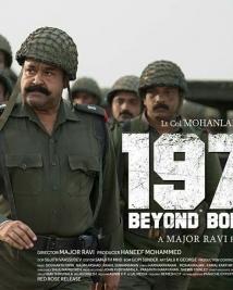 1971 beyond borders