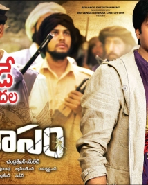 sahasam releasing poster