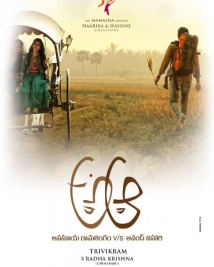 Nithin and Samantha's A AA movie first look