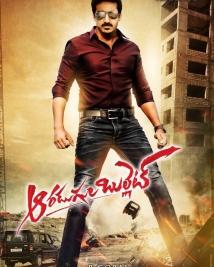 Aaradugula bullet movie first look posters