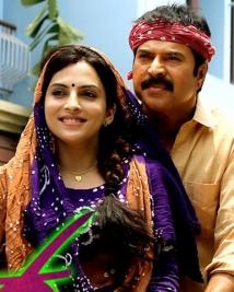acha din malayalam movie