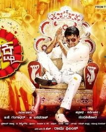 Adyaksha kannada movie