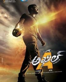 Akhil Akkineni's Debut Movie First Look - Poster!