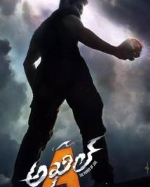 Akhil Akkineni's Akhil Movie First Look - Poster!