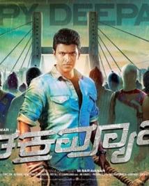 Chakravyuha movie first look posters