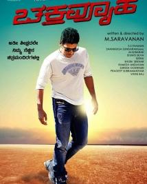Chakravyuha movie Releasing soon poster