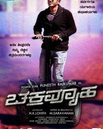 Chakravyuha movie latest posters