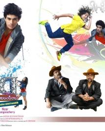 Dance Dance Malayalam Movie Poster