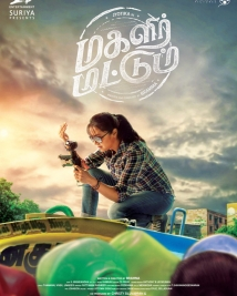 Magalir Mattum Latest Photos