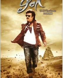 Lingaa Telugu movie Poster
