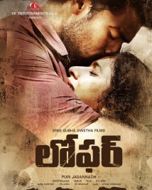 Loafer Movie First Look Posters