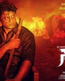 salaga movie first look poster
