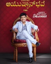 ayushman bhava movie first look poster