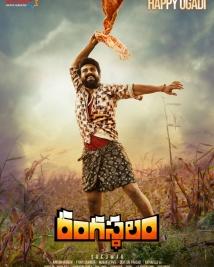 rangasthalam movie latest poster