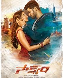 Saakshyam movie first look poster