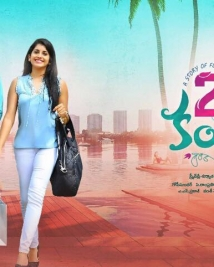 2 countries first look posters