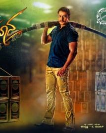 yajamana movie latest poster