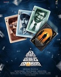 amar akbar antony movie first look poster