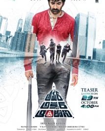 amar akbar antony movie latest poster