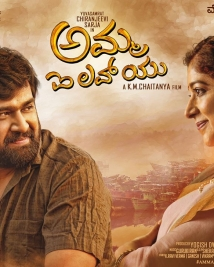 Amma I love you latest posters