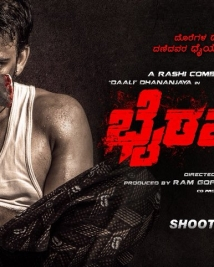 Bhairava Geetha movie first look posters