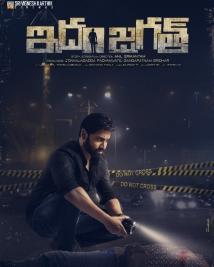 Idam Jagatha movie first look poster