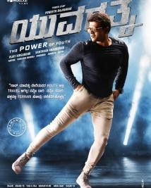 yuvarathnaa movie latest poster