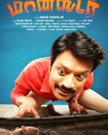 Monster first look poster and photos