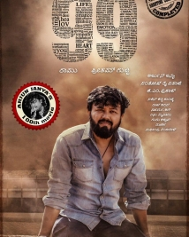 99 movie official first look poster