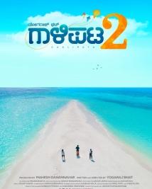 Gaalipata 2 movie first look poster