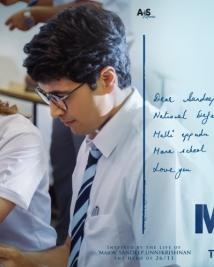 major movie latest poster